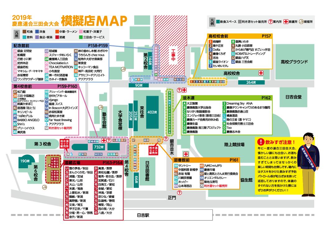 模擬店マップ