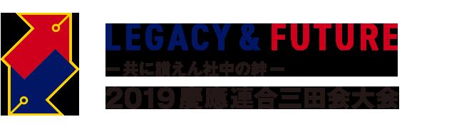 2019年 慶應連合三田会大会